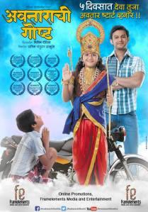 Avatarachi Goshta Poster