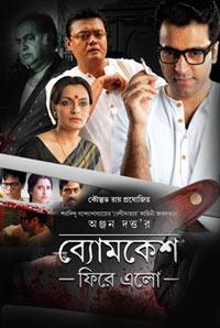 Byomkesh Phire Elo Poster 2