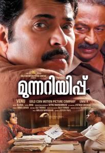 Munnariyippu Poster