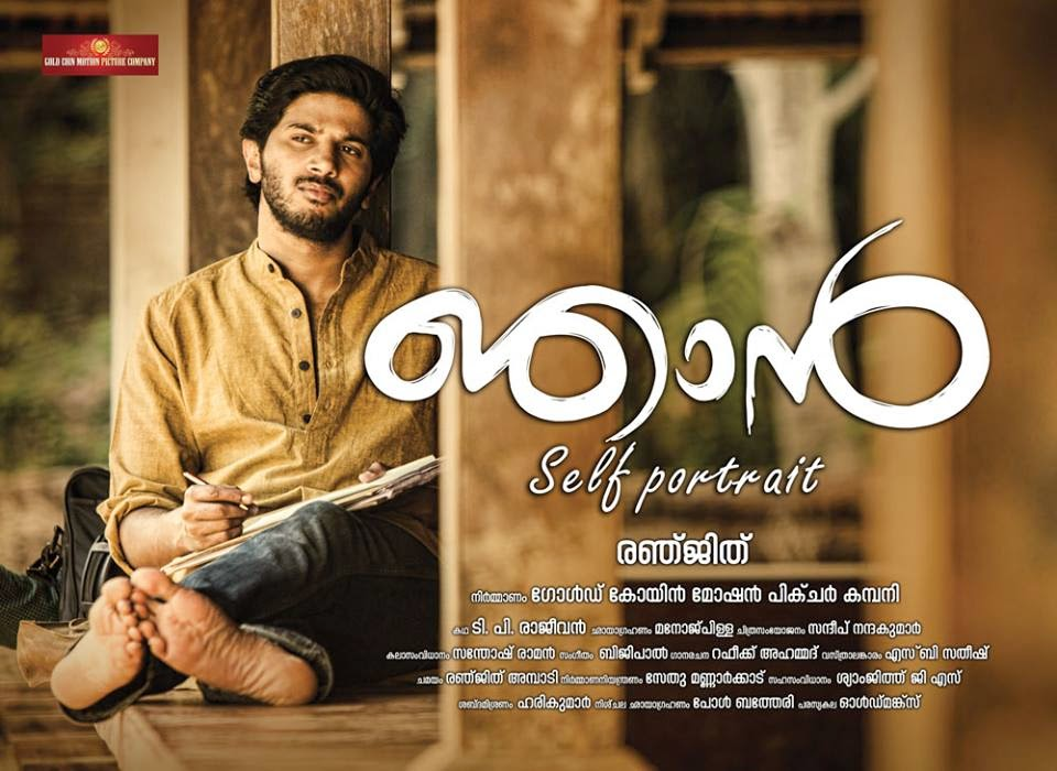 The Best Of Malayalam Cinema In 2014 A Perspective Mad About Moviez