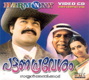 Pattanapravesham Poster