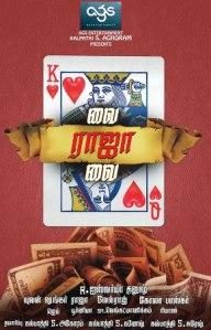 Vai Raja Vai Poster 2