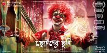 Chotoder Chobi Poster 2