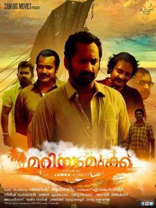 Mariyam Mukku Poster 2