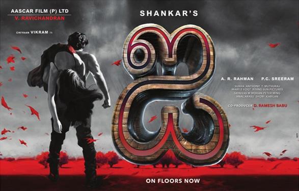 Shankar-I-Movie-Poster