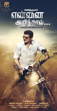 yennai-arindhaal-first-look