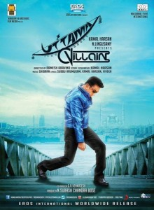 uthama-villain-movie