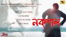 Naxal Poster 2