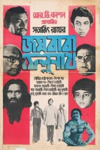 The poster for Joy Baba Felunath