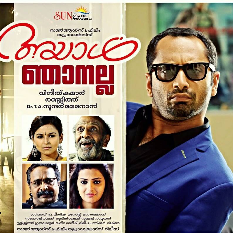Ayal Njan Alla 2015 Malayalam Movie