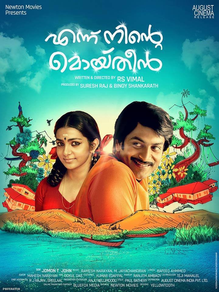 double barrel malayalam movie download 400mb