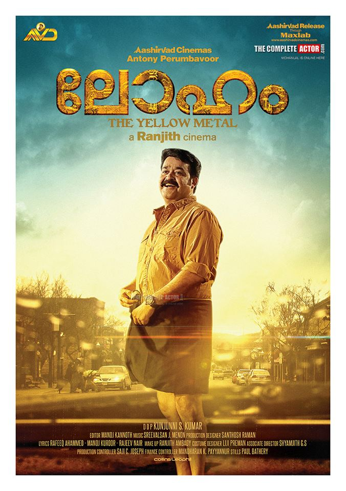 Loham Movie Review Yellow Metal Without The Required Shine