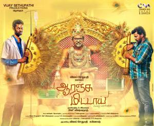 Orange Mittai Poster 2