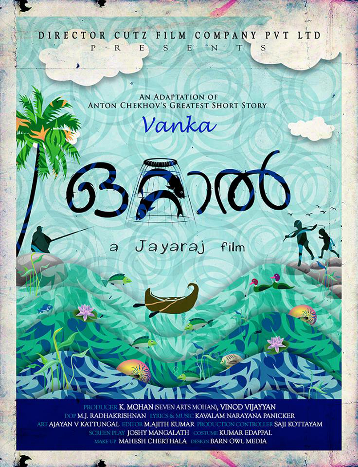 The Kerala State Film Awards 2015 Complete List Of Winners Mad