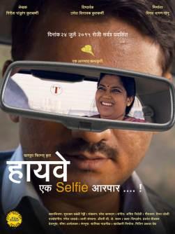 Highway-Marathi-Movie-Teaser-Poster