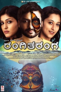 RangiTaranga Poster 2