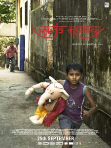 Vakratunda-Mahakaya-Marathi-Movie-Poster