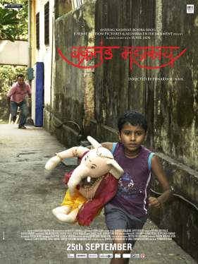 Vakratunda-Mahakaya-Marathi-Movie-Poster