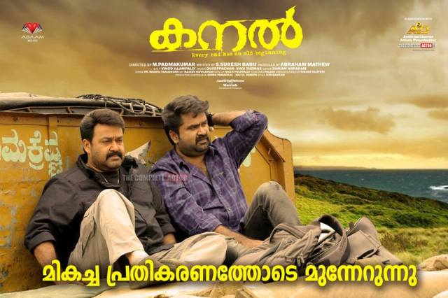 Kanal Movie Review: Revenge Tale that Works in Parts | mad about moviez