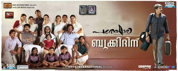 Pathemari Poster 4