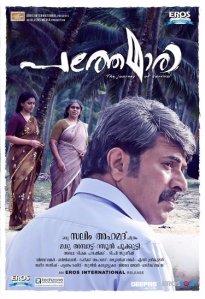 Pathemari Poster 5