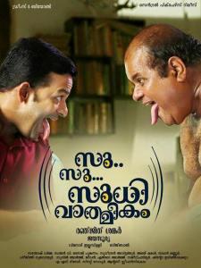 Su Su Sudhi Vathmeekam Poster