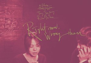 Right Now Wrong Then Poster