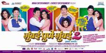 Mumbai Pune Mumbai Poster 3