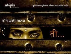 Tee marathi play poster