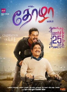 25th thozha_11x15_Tamil
