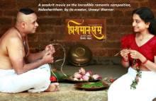 Priyamanasam Poster