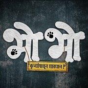 Bho bho poster