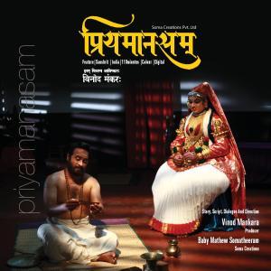 Priyamanasam Poster 4