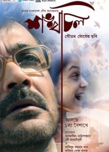 Shankachil Poster 2