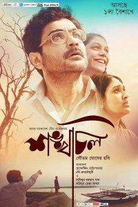 Shankachil Poster