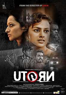 U Turn Poster 3