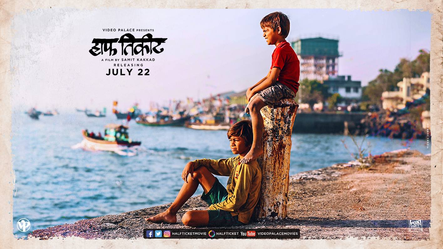 Half Ticket Marathi Movie : Trailer | mad about moviez