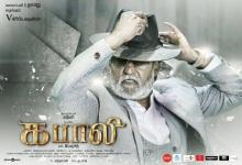 Kabali Poster 8