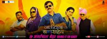 jaundya-na-balasaheb-poster