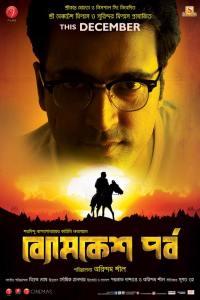 byomkesh-pawrbo-poster