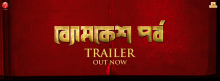 byomkesh-pawrbro-poster-2