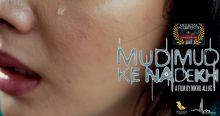mud-mud-ke-na-dekh-poster-2