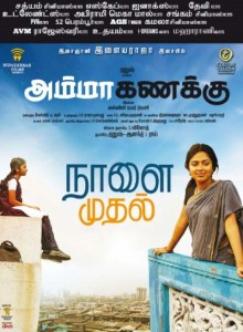Yuvasri, Amala Paul in Amma Kanakku Movie Release Posters