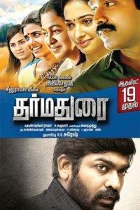 dharmadurai-poster-2