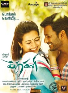 Vishal, Catherine Tresa in Kathakali Movie Audio Release Posters