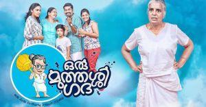 oru-muthassi-gadha-poster-2