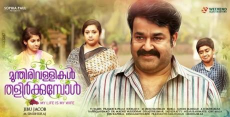 munthirivallikal-thalirkkumbol-poster