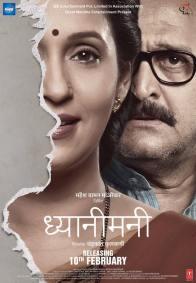 dhyanimani-poster